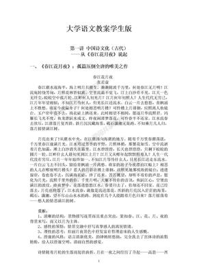 大学语文教案学生版.doc