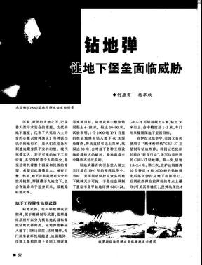 钻地弹让地下堡垒面临威胁.pdf