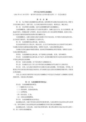 行政强制法.doc