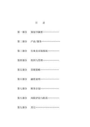 易物之家创业计划书.doc
