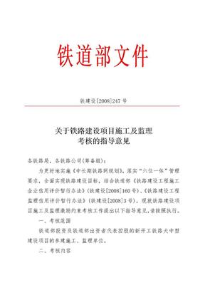 关于铁路建设项目施工及监理考核的指导意见.doc