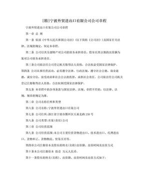 [精]宁波外贸进出口有限公司公司章程.doc