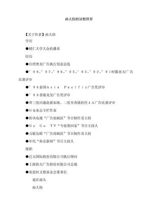孙大伟的异想世界.doc