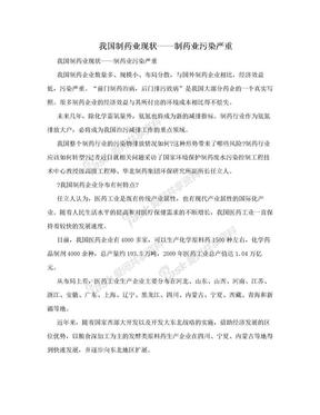 我国制药业现状——制药业污染严重.doc