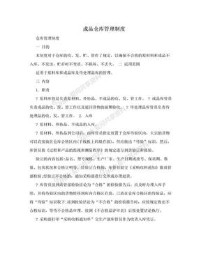 成品仓库管理制度.doc