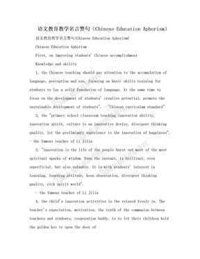 语文教育教学名言警句(Chinese Education Aphorism).doc