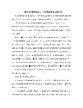 计算机网络管理员技师理论模拟试卷03.doc