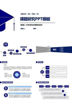云南大学课题研究PPT模板.pptx
