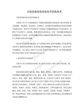 石化设备油垢焦垢化学清洗技术.doc