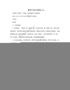 健身气功五禽戏.doc
