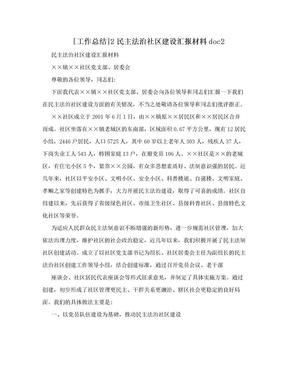 [工作总结]2民主法治社区建设汇报材料doc2.doc
