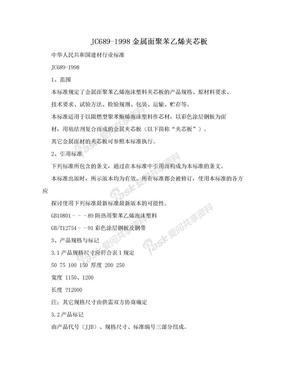 JC689-1998金属面聚苯乙烯夹芯板.doc