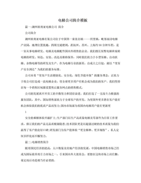 电梯公司简介模板.doc