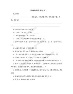 禁毒知识竞赛试题.doc