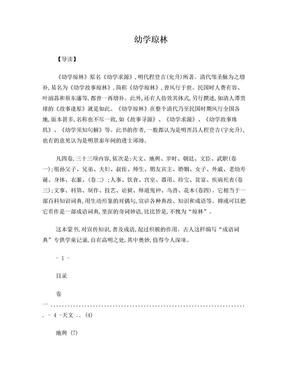 幼学琼林注音版.doc