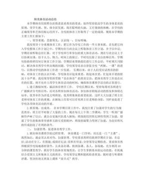 阳光体育活动总结.doc