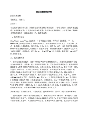 副总经理竞聘演讲稿.docx
