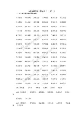 人教版四年级上册复习(一)记一记.doc