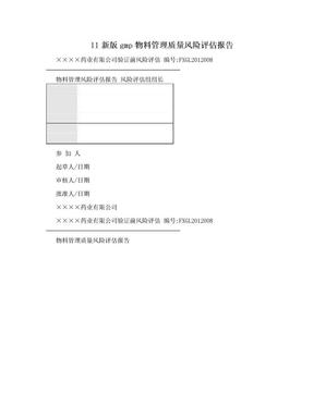 11新版gmp物料管理质量风险评估报告.doc