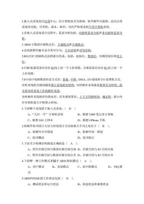 嵌入式考试题.doc