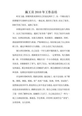 施工员2010年工作总结.doc