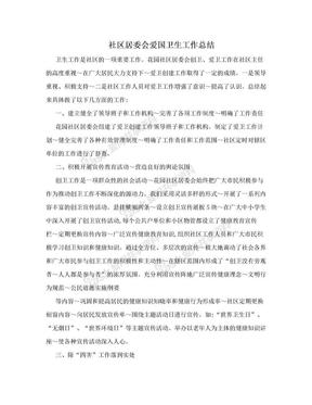 社区居委会爱国卫生工作总结.doc