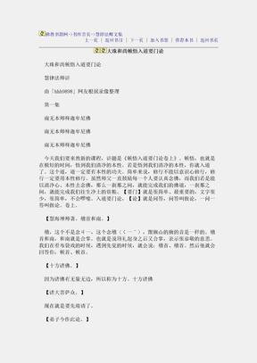 大珠和尚顿悟入道要门论.doc