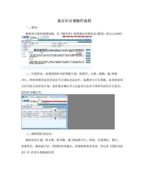 旅行社计调操作流程.doc