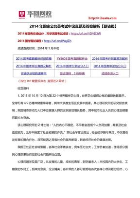 2014年国家公务员考试申论真题及答案解析【副省级】.doc