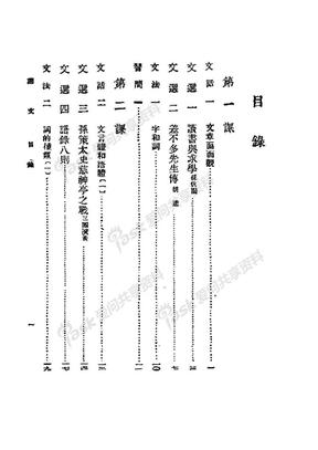 国文百八课++第四册.pdf