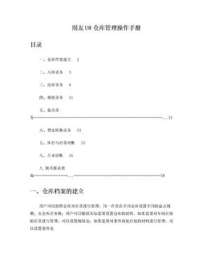用友u8仓库管理操作手册.doc