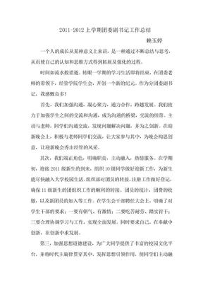 经济管理学院2011-2012团委副书记工作总结.doc
