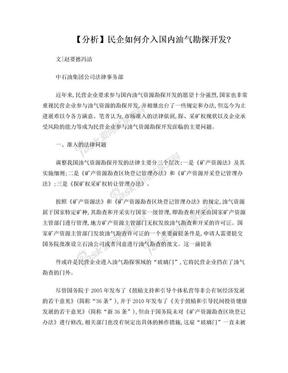 民企如何介入国内油气勘探开发.doc