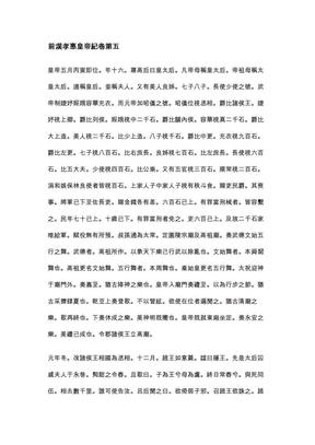 前汉纪 汉 荀悦 卷05.doc