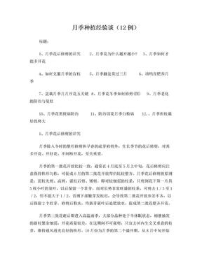 月季种植经验谈(12例).doc