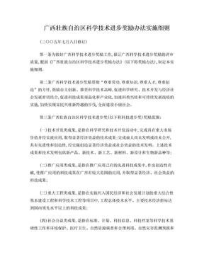 广西壮族自治区科学技术进步奖励办法实施细则.doc
