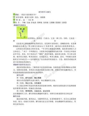 研究性学习_英语口语的研究报告.doc