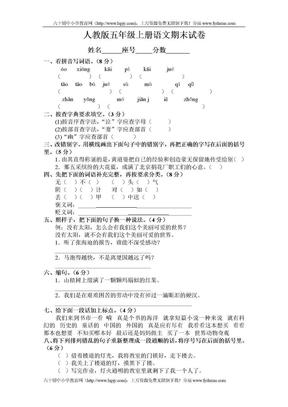 《人教版五年级上册语文期末试卷》.doc