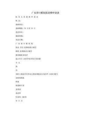 广东省口腔医院进修申请表.doc