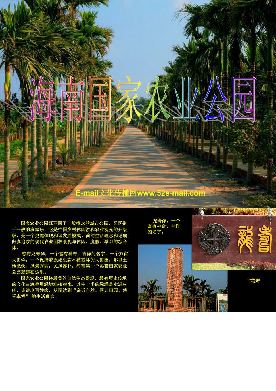 海南国家农业公园.ppt