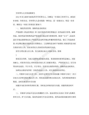 医院学科带头人工作总结.doc