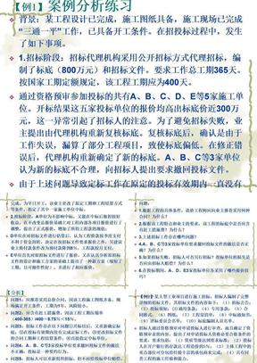 工程招投标与合同管理案例实务.ppt