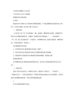 小学科学说课稿.doc