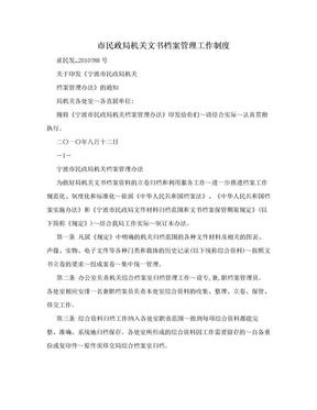 市民政局机关文书档案管理工作制度.doc