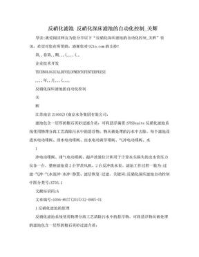 反硝化滤池 反硝化深床滤池的自动化控制_关辉.doc