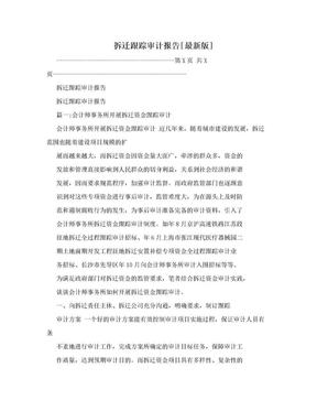 拆迁跟踪审计报告[最新版].doc