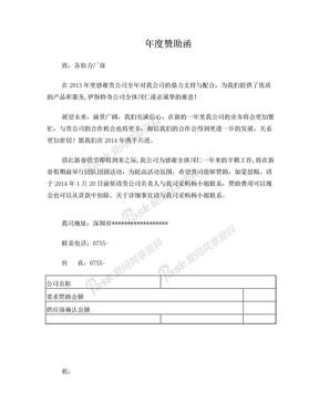 供应商赞助函.doc