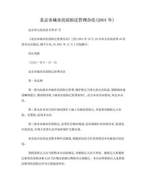 北京市城市房屋拆迁管理办法北京市人民政府令第87号.doc