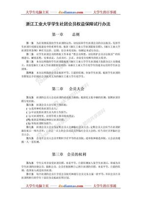 浙江工业大学学生社团会员权益保障试行办法.doc