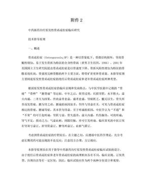 中药新药治疗原发性骨质疏松症临床研究技术指导原则.doc